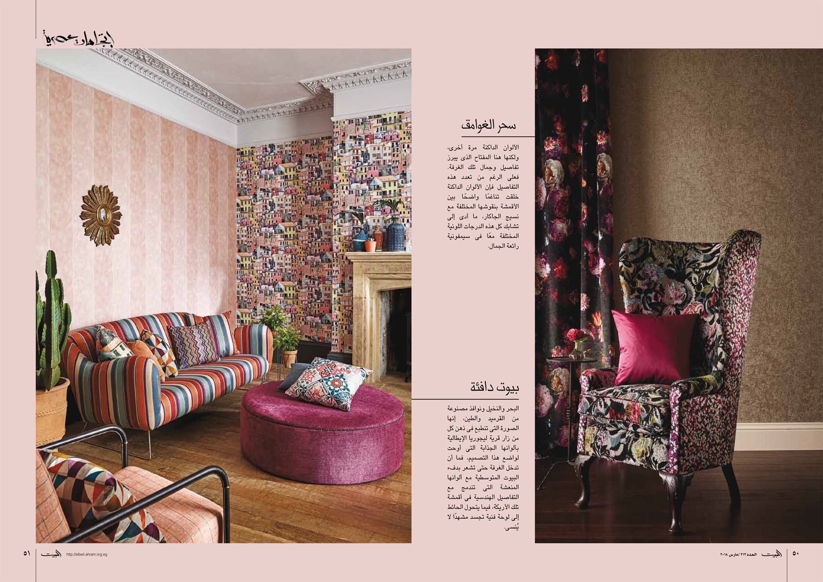 2d65e71b99aba Osborne   Little Spring 2018 collections featured in El Beit Magazine Egypt  March issue.